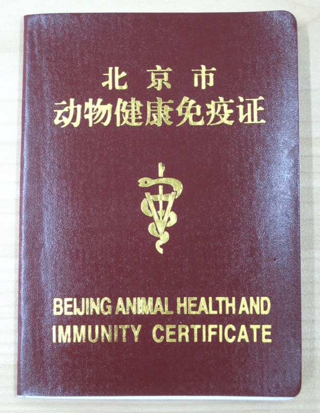 vaccination red book